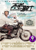 Go Grandriders 不老騎士 DVD (Region 3) (Hong Kong Version)