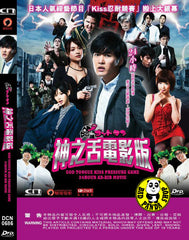 God Tongue Kiss Pressure Game 24 Hour Ad-Rib Movie 神之舌電影版 (Region 3 DVD) (English Subtitled) Japanese movie aka Goddotan Kisu Gaman Senshuken The Movie