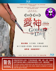 Goddess Of Love 愛神 Blu-Ray (2015) (Region A) (Hong Kong Version)