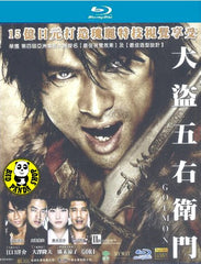 Goemon (2009) (Region Free Blu-ray) (English Subtitled) Japanese movie