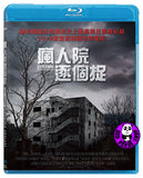 Gonjiam: Haunted Asylum 瘋人院逐個捉 (2018) (Region A Blu-ray) (English Subtitled) Korean movie