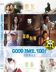 Good Take, Too! 打開我天空 Blu-ray (2016) (Region Free) (English Subtitled)
