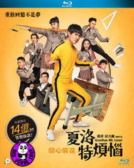 Goodbye Mr. Loser 夏洛特煩惱 Blu-ray (2015) (Region Free) (English Subtitled)