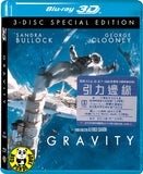 Gravity 引力邊緣 3D Blu-Ray (2013) (Region Free) (Hong Kong Version) 3 Disc Special Edition