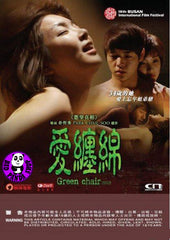 Green Chair 2013 (2013) (Region 3 DVD) (English Subtitled) Korean movie a.k.a. Noksaekuija 2013 - Reobeu Keonsebchueolri