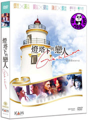 Guia in Love (2015) (Region 3 DVD) (English Subtitled)