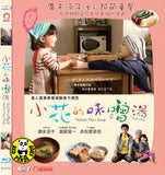 Hana's Miso Soup 小花的味噌湯 (Region A Blu-ray) (English Subtitled) Japanese movie aka Hanachan no Misoshiru