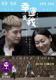 Happiness (2016) 幸運是我 (Region Free DVD) (English Subtitled)