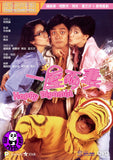 Happy Bigamist (1987) 一屋兩妻 (Region 3 DVD) (English Subtitled)