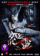 Haunted Hotel 怨靈 (2017) (Region 3 DVD) (English Subtitled) aka Haunted Road II 怨灵2