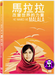 He Named Me Malala 馬拉拉: 改變世界的力量 DVD (20th Century Fox) (Region 3) (Hong Kong Version)