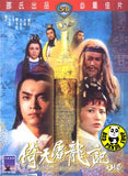 Heaven Sword & Dragon Sabre 2 (1978) (Region 3 DVD) (English Subtitled) (Shaw Brothers)