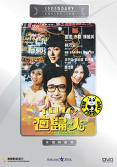 Hello, Late Homecomers (1978) (Region Free DVD) (English Subtitled) (Legendary Collection)
