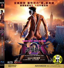 HK2: Hentai Kamen The Abnormal Crisis 變態超人2 (2016) (Region A Blu-ray) (English Subtitled) Japanese movie