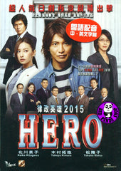 Hero 律政英雄 (2015) (Region 3 DVD) (English Subtitled) Japanese movie