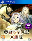 Arslan: The Warriors of Legend (PlayStation 4) Region Free (PS4 Chinese Subtitled Version) 亞爾斯蘭戰記x無雙 (中文版)