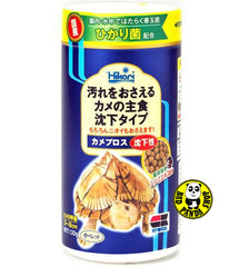 Hikari Mini Sized Sinking Food for New Born Aquatic Turtle 120g, 390g (Other Brands) (Reptile Food)