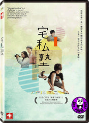 Home School 宅私塾 DVD (CNEX) (Region 3) (Hong Kong Version)