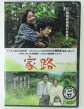 Homeland (2014) (Region 3 DVD) (English Subtitled) Japanese Movie a.k.a. Leji / The Way Home
