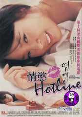 Love Is A Crazy Thing (2005) (Region Free DVD) (English Subtitled) Korean movie a.k.a. Hotline