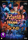 House Of The Rising Sons 兄弟班 (2018) (Region 3 DVD) (English Subtitled)