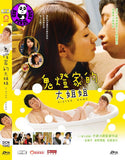 Hozuki-san Chi no Aneki (2014) 鬼燈家的大姐姐 (Region 3 DVD) (English Subtitled) Japanese movie