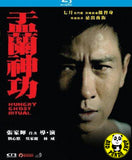 Hungry Ghost Ritual Blu-ray (2014) (Region A) (English Subtitled)