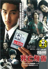 Ikigami: The Ultimate Limit (2008) (Region 3 DVD) (English Subtitled) Japanese movie