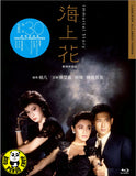 Immortal Story 海上花 Blu-ray (1986) (Region A) (English Subtitled) Digitally Remastered 30th Anniversary Limited Edition
