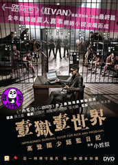 Imprisoned: Surival Guide For Rich And Prodigal 壹獄壹世界: 高登闊少踎監日記 (2015) (Region 3 DVD) (English Subtitled)
