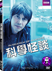 In Search Of Science 科學怪談 DVD (BBC) (Region 3) (Hong Kong Version)