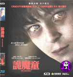 Incarnate 詭魔童 Blu-Ray (2016) (Region A) (Hong Kong Version)