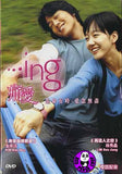 ...ing (2007) (Region 3 DVD) (English Subtitled) Korean movie