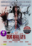 Insanity 暴瘋語 (2015) (Region 3 DVD) (English Subtitled)