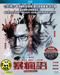 Insanity 暴瘋語 Blu-ray (2015) (Region A) (English Subtitled)
