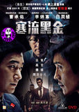 Inside Men 寒流黑金 (2016) (Region 3 DVD) (English Subtitled) Korean movie