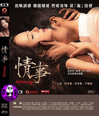 Intimacy 情事 (2014) (Region 3 DVD) (English Subtitled) Korean movie