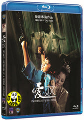 Intimate Confessions Of A Chinese Courtesan 愛奴 Blu-ray (1972) (Region Free) (English Subtitled)