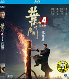 Ip Man: The Finale Blu-ray (2019) 葉問4:完結篇 (Region Free) (English Subtitled)