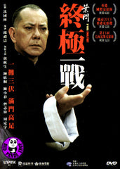 Ip Man: The Final Fight (2013) (Region 3 DVD) (English Subtitled) 2 Disc Edition