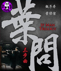 Ip Man Trilogy 1-3 葉問三步曲 Movie Boxset (2008-2015) (Region 3 DVD) (English Subtitled) 6 Discs