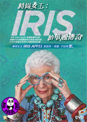 Iris DVD (Magnolia Pictures) (Region Free) (Hong Kong Version)