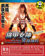 Iron Girl: Ultimate Weapon (2015) (Region A Blu-ray) (English Subtitled) Japanese Movie a.k.a. Aiangaru Ultimate Weapon