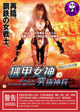 Iron Girl: Ultimate Weapon (2015) (Region 3 DVD) (English Subtitled) Japanese Movie a.k.a. Aiangaru Ultimate Weapon