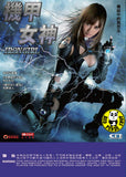 Iron Girl (2012) (Region 3 DVD) (English Subtitled) Japanese movie