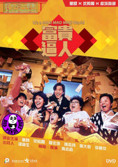 It's a MAD MAD MAD World (1987) 富貴逼人 (Region 3 DVD) (English Subtitled)