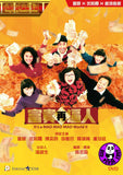 It's a MAD MAD MAD World 2 (1988) 富貴再逼人 (Region 3 DVD) (English Subtitled)