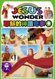 Jesus Wonder Vol.4 耶蘇的神蹟奇事 4 (Region Free DVD) (English Subtitled) Animation