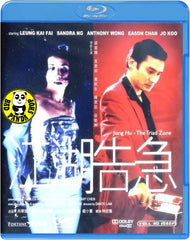 Jiang Hu - The Triad Zone 江湖告急 Blu-ray (2000) (Region A) (English Subtitled)
