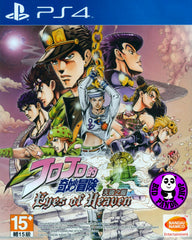 Jojo no Kimyou na Bouken: Eyes of Heaven (PlayStation 4) Region Free (PS4 Chinese Subtitled Version) JOJO 的奇妙冒險 天國之眼 (中文版)